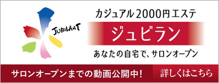 カジュアル2,000円エステ ジュビラン あなたの自宅で、サロンオープン サロンオープンまでの動画公開中!詳しくはこちら