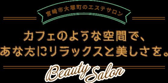 宮崎市大塚町のエステサロン カフェのような空間で、あなたにリラックスと美しさを。